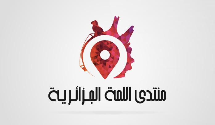 Conception Logo Algerie
